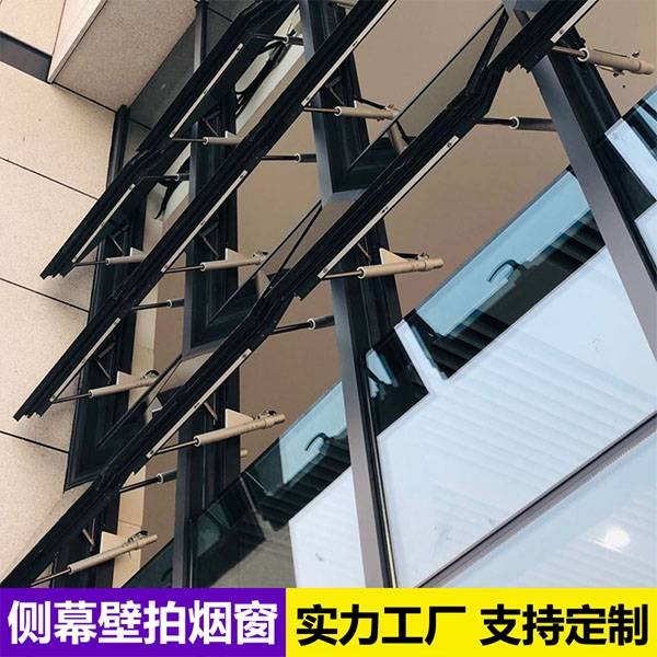 不锈钢制消防联动侧幕墙自动排烟窗屋顶自动排烟窗手动消防排烟窗